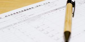 マイナンバーの導入で税理士の仕事にも大きな影響が!