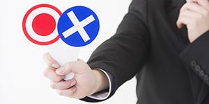税理士という職業に「向き、不向き」はあるのか税理士の適性を診断