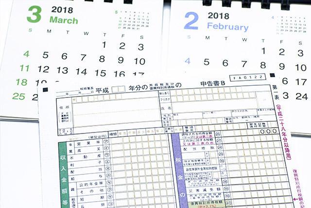 今年の確定申告。特化型の確定申告サービスが大注目!