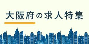 大阪府における税理士の転職・求人事情とは?