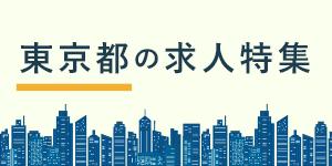 東京都における税理士の転職・求人事情とは?