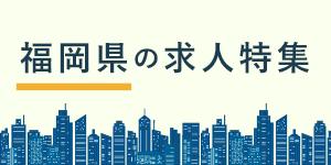 福岡県における税理士の転職・求人事情とは?