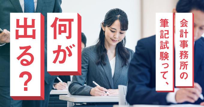 会計事務所の筆記試験・適性検査