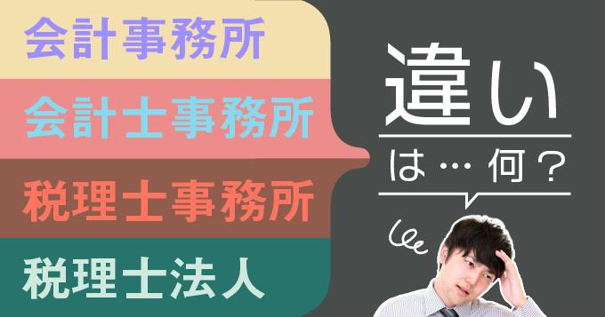 会計事務所・税理士事務所・会計士事務所・税理士法人の違いを徹底解説!