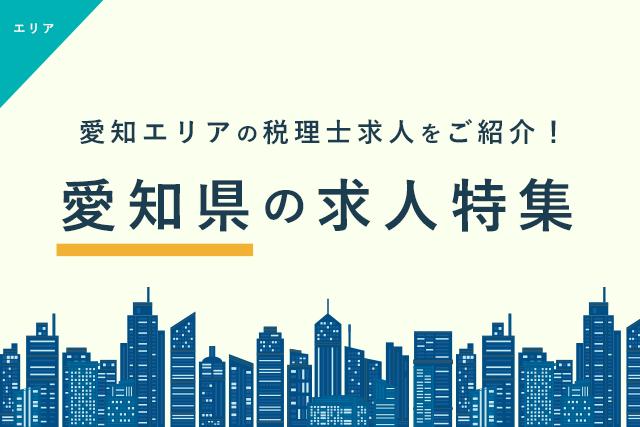 愛知県における税理士の転職・求人事情とは?