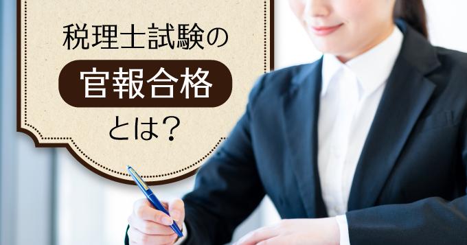 税理士試験の官報合格とは? 税理士になる方法と官報合格の詳細